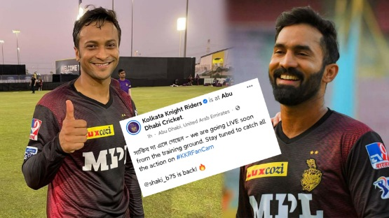 IPL 2021 | Shakib KKR IPL | KKR IPL | সাকিবকে নিয়ে একি বলল কলকাতা। -  Freekick BD